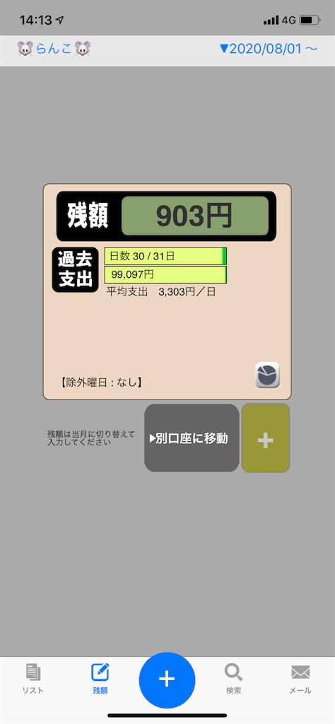 f:id:ritaia:20200901141400p:plain