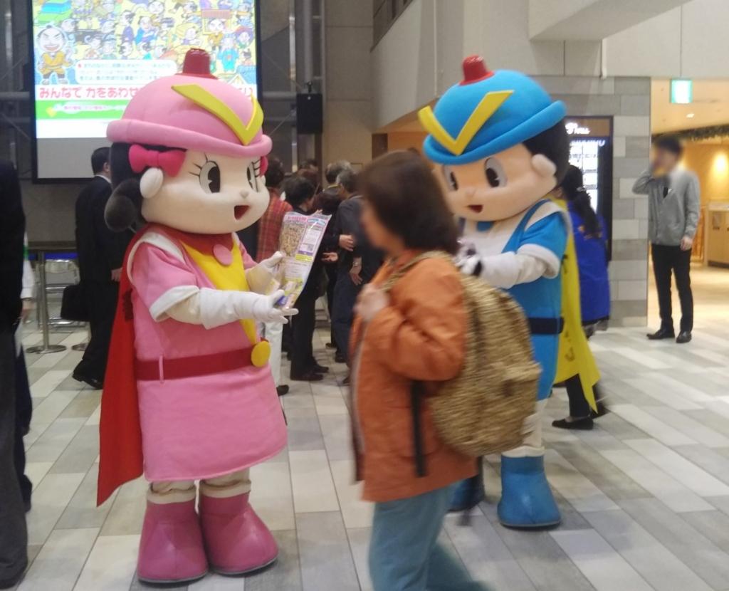 大阪府警のマスコット・ふーくんとけいちゃん