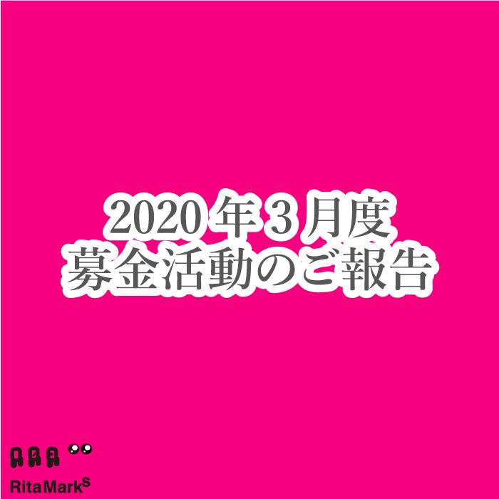 f:id:ritamarks:20200410110016p:plain