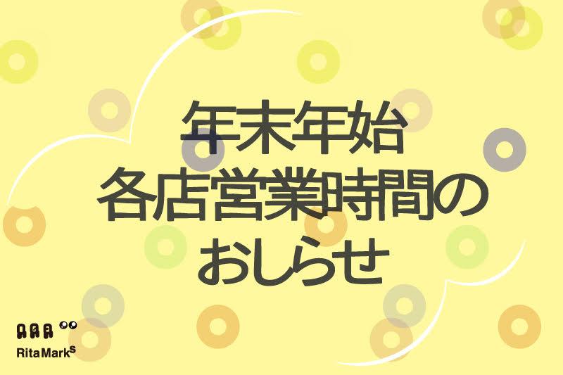 f:id:ritamarks:20201225151427j:plain