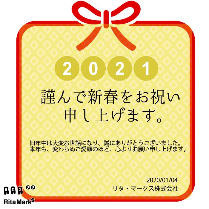 f:id:ritamarks:20210104103057j:plain