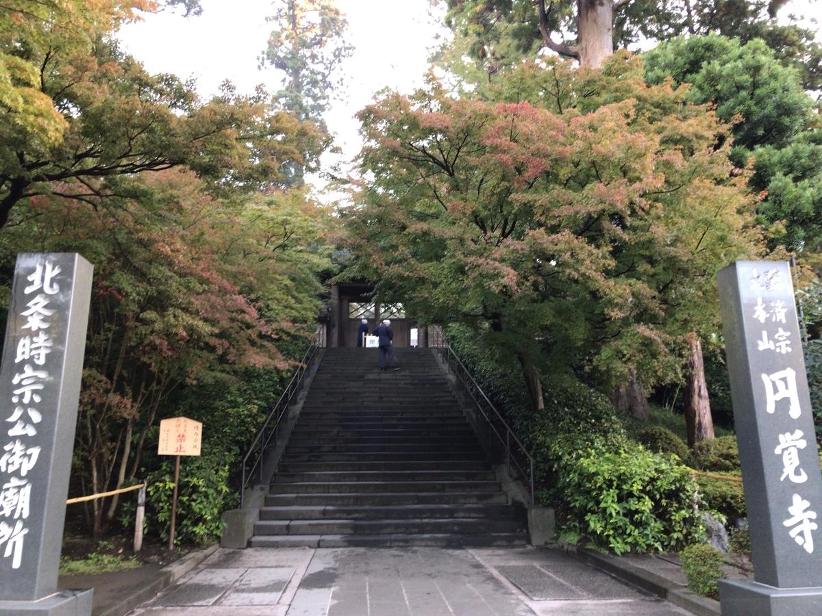 円覚寺の紅葉20191112-1