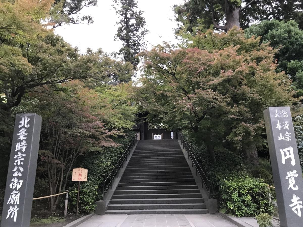 鎌倉円覚寺2019年の紅葉20191113-4