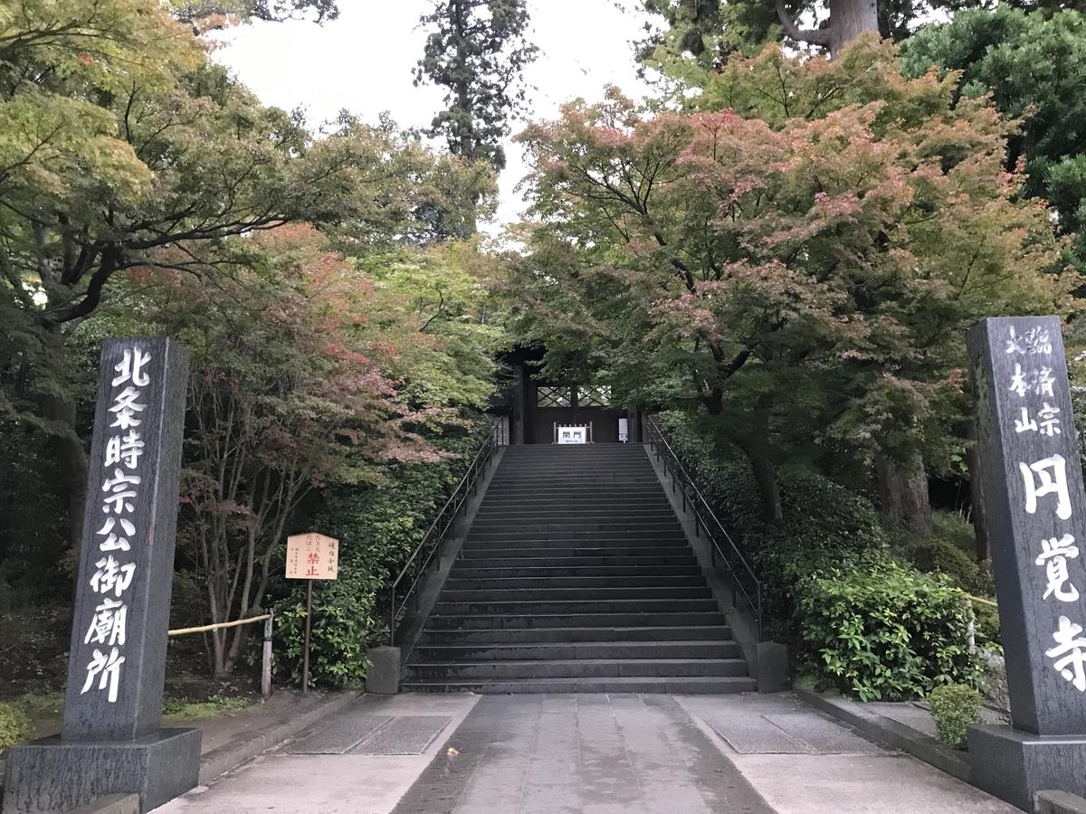 2019年鎌倉円覚寺紅葉20191114-5