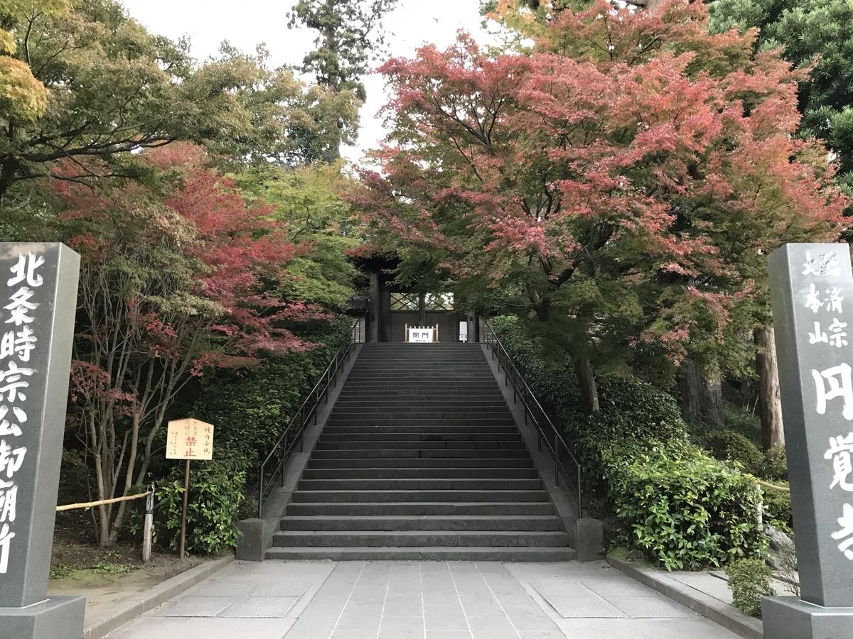 鎌倉の紅葉円覚寺20191121-2