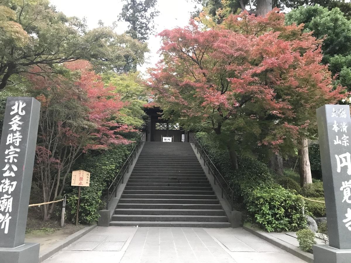 鎌倉紅葉円覚寺20191122-3