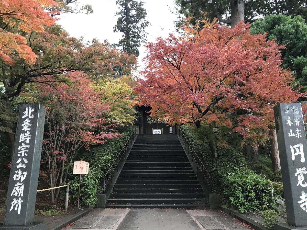 鎌倉紅葉円覚寺20191202-4