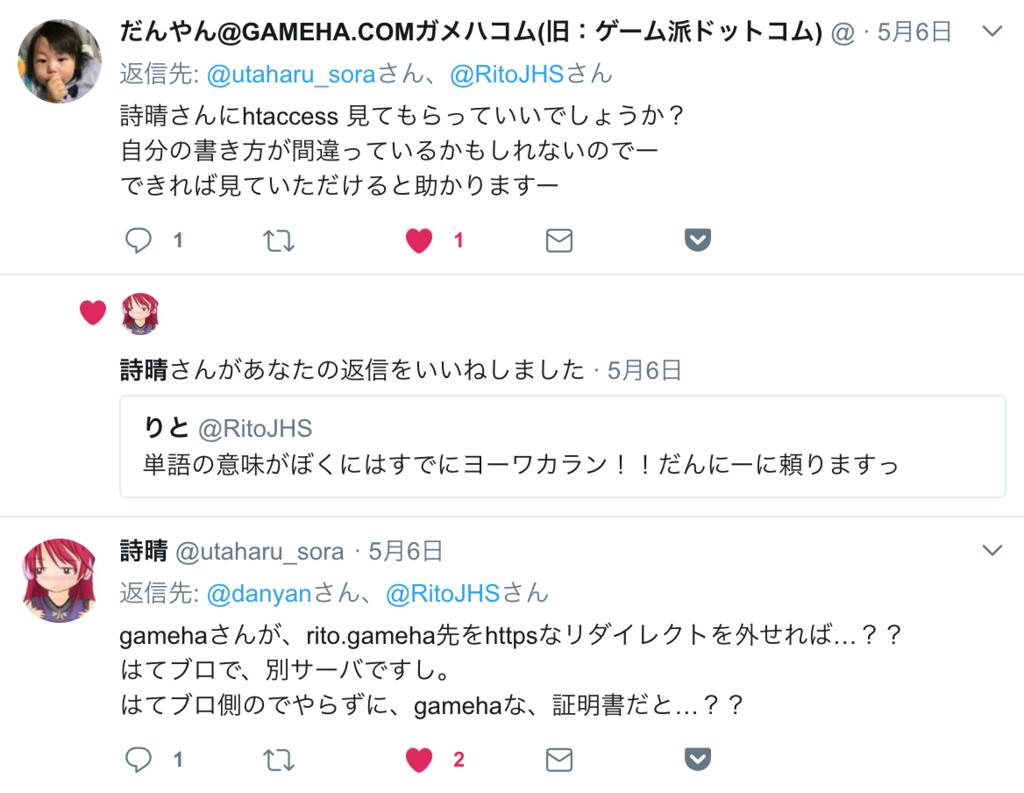f:id:rito-jh:20180508094147p:plain