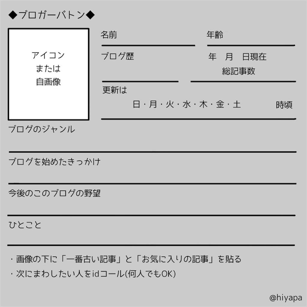 f:id:rito-jh:20200707055650j:plain