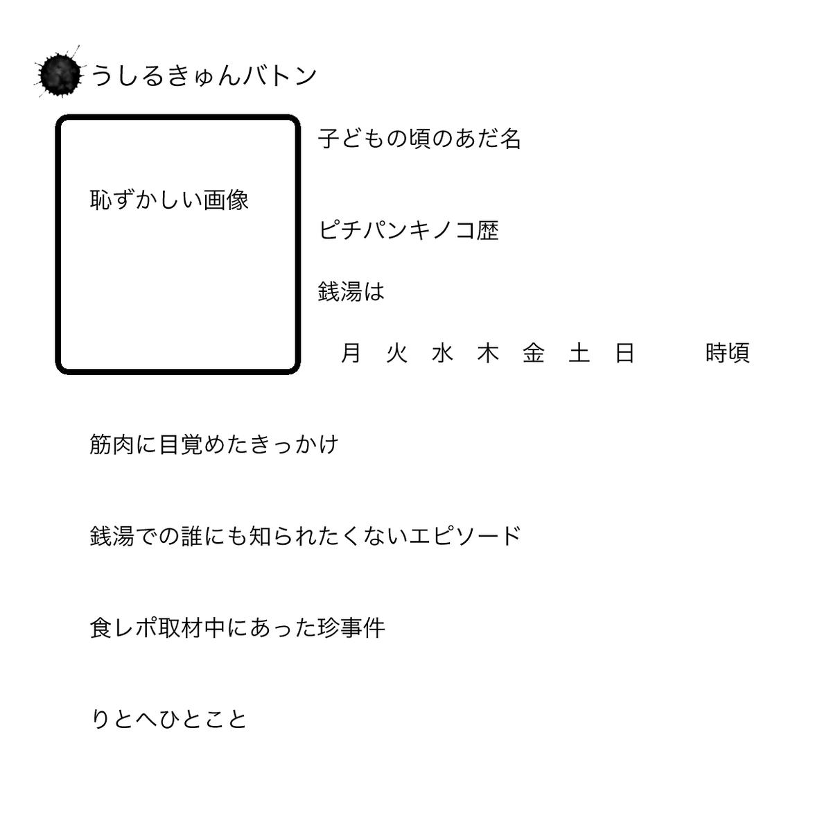 f:id:rito-jh:20200708062509j:plain