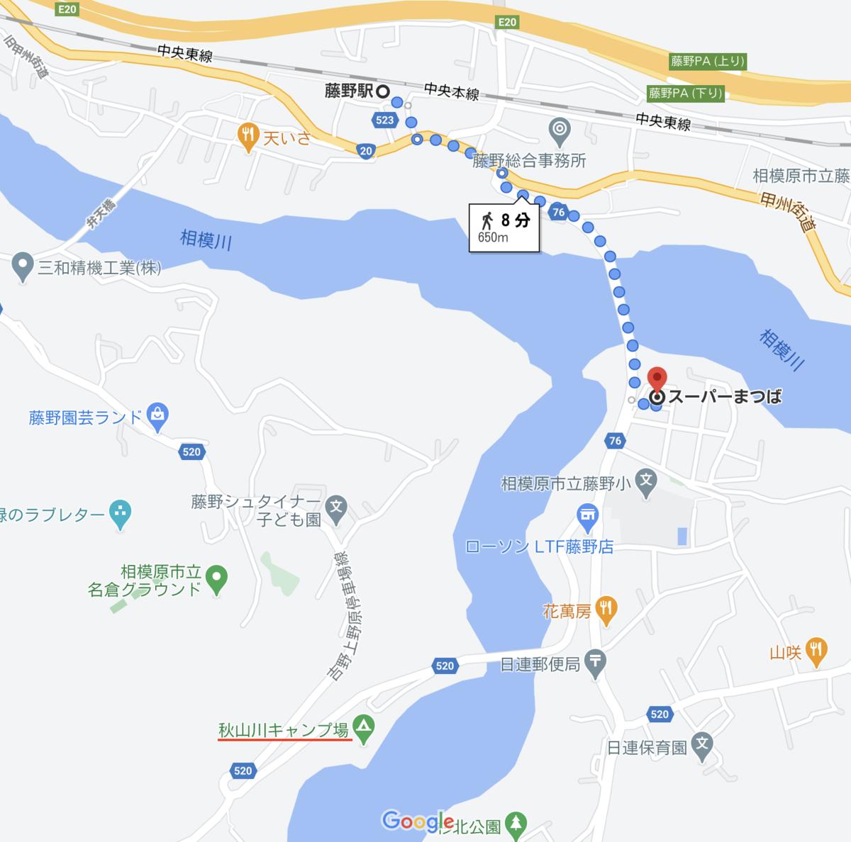 藤野駅からスーパーまつばまでの道順(徒歩