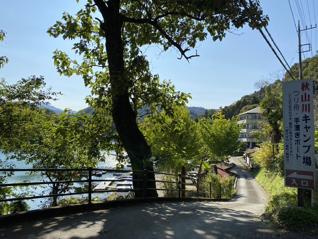 秋山川キャンプ場入り口