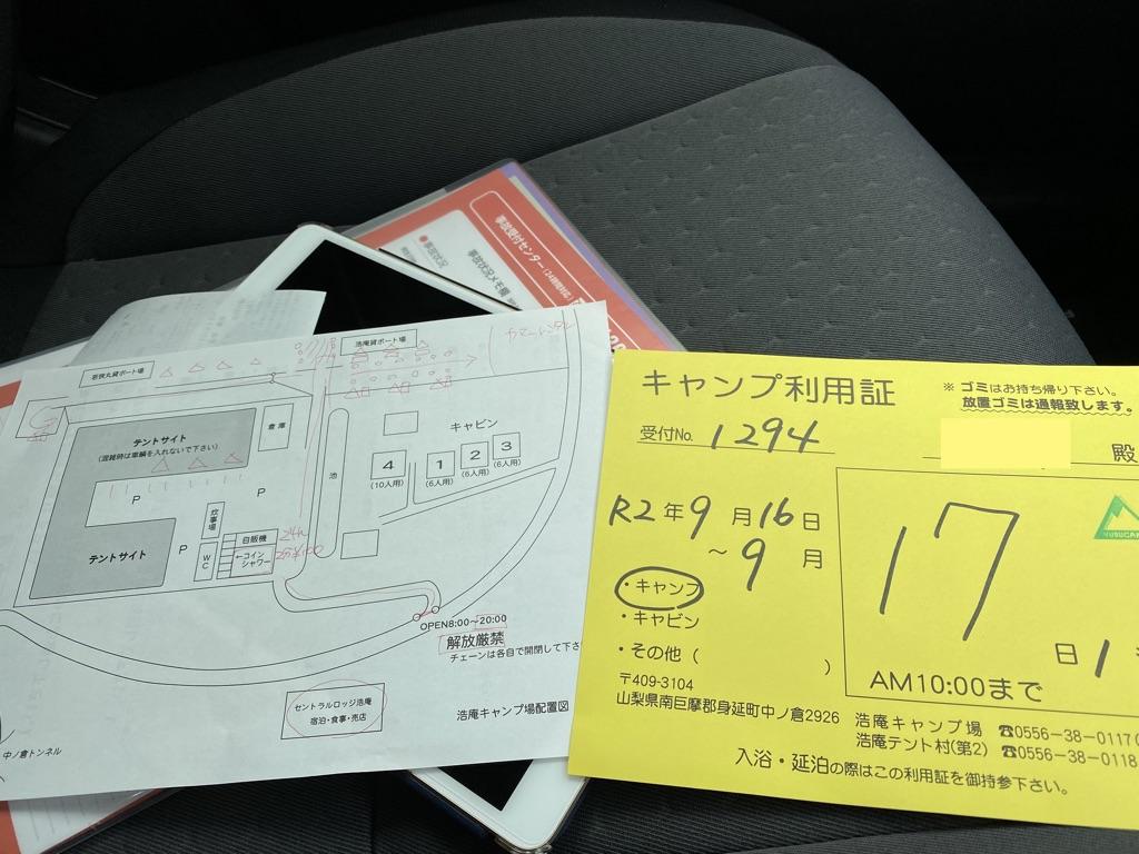 受付後にもらえるキャンプ場の MAP と車の通行証