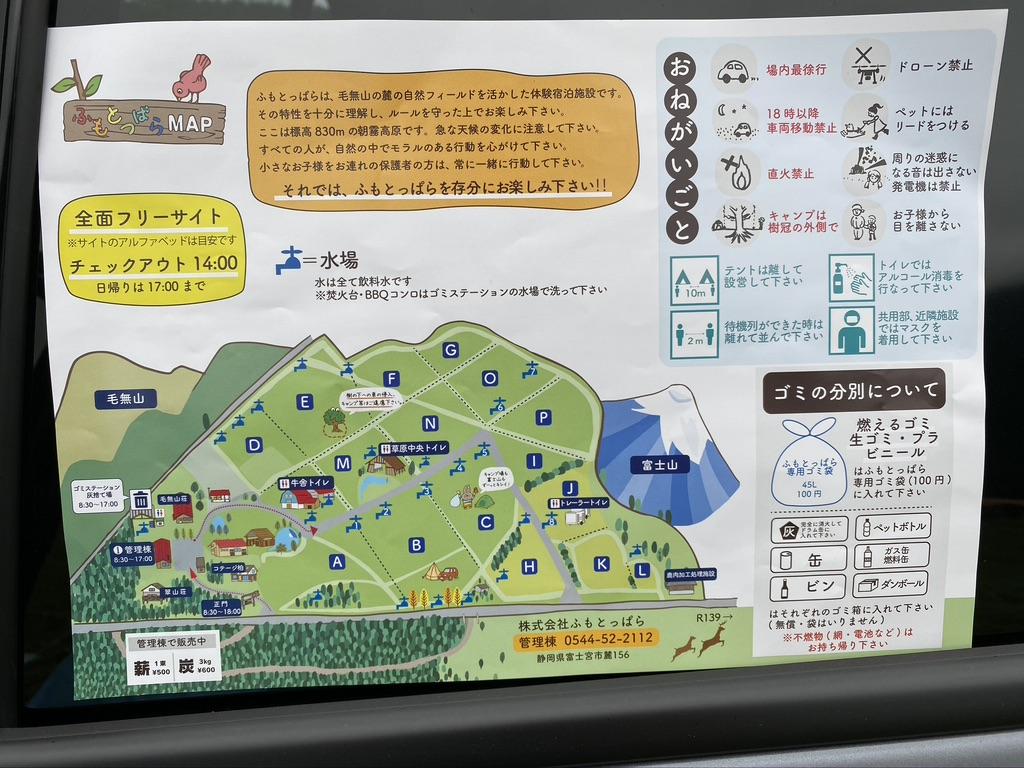 ふもとっぱらキャンプ場のマップ