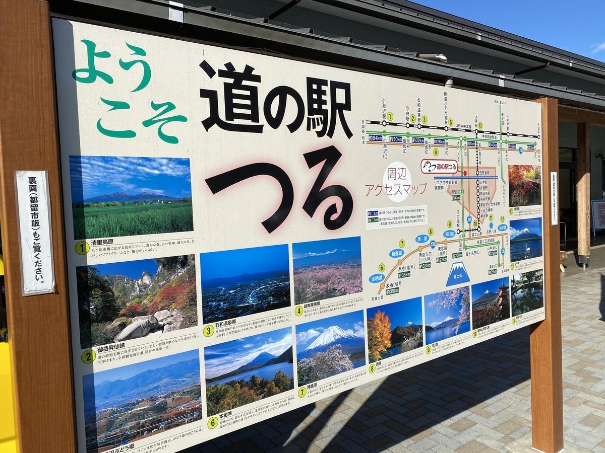 道の駅つるアクセスマップ