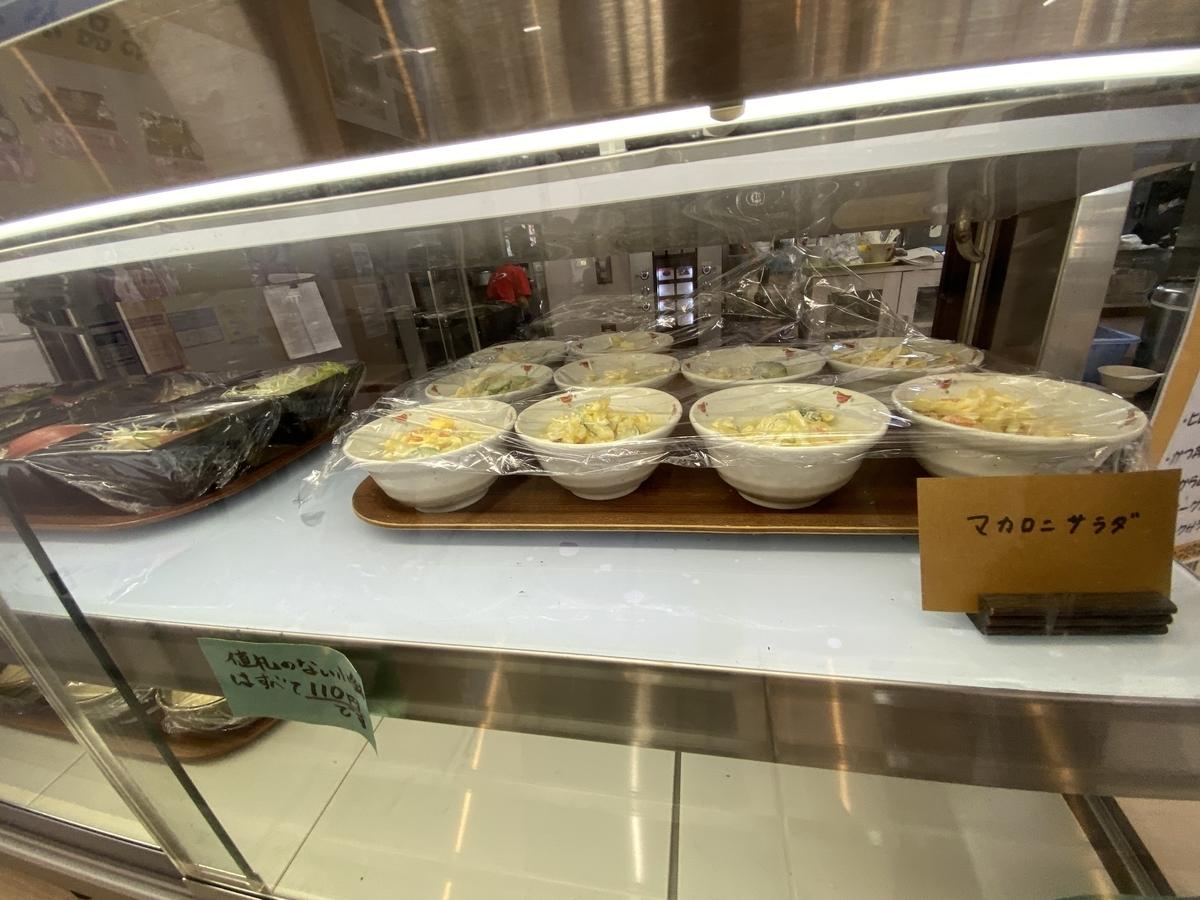 サラダの小鉢