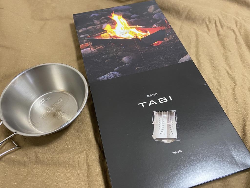 ベルモントの焚き火台「TABI」