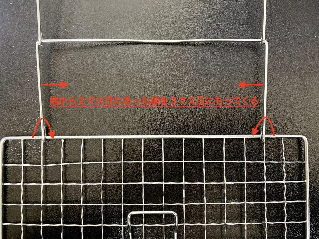 網とスタンドの取り付け部分