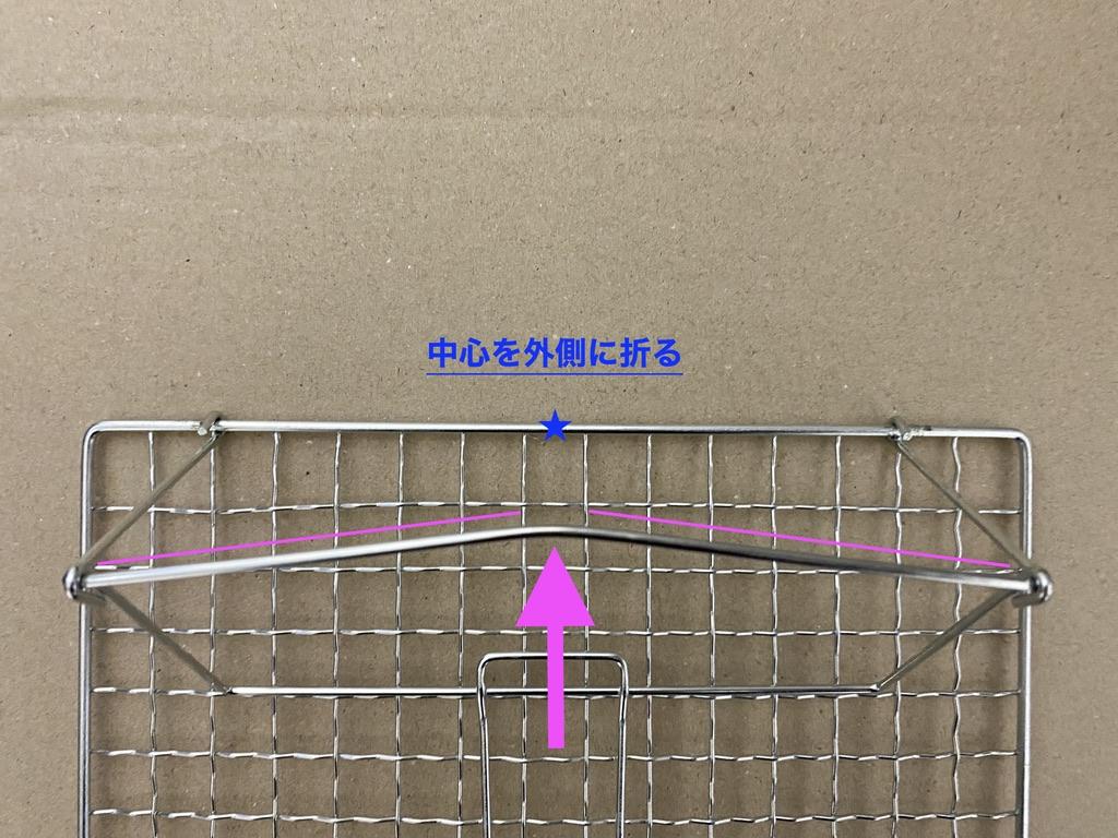 網の中心と折り曲げた山がぴったり合うようにするのがポイント