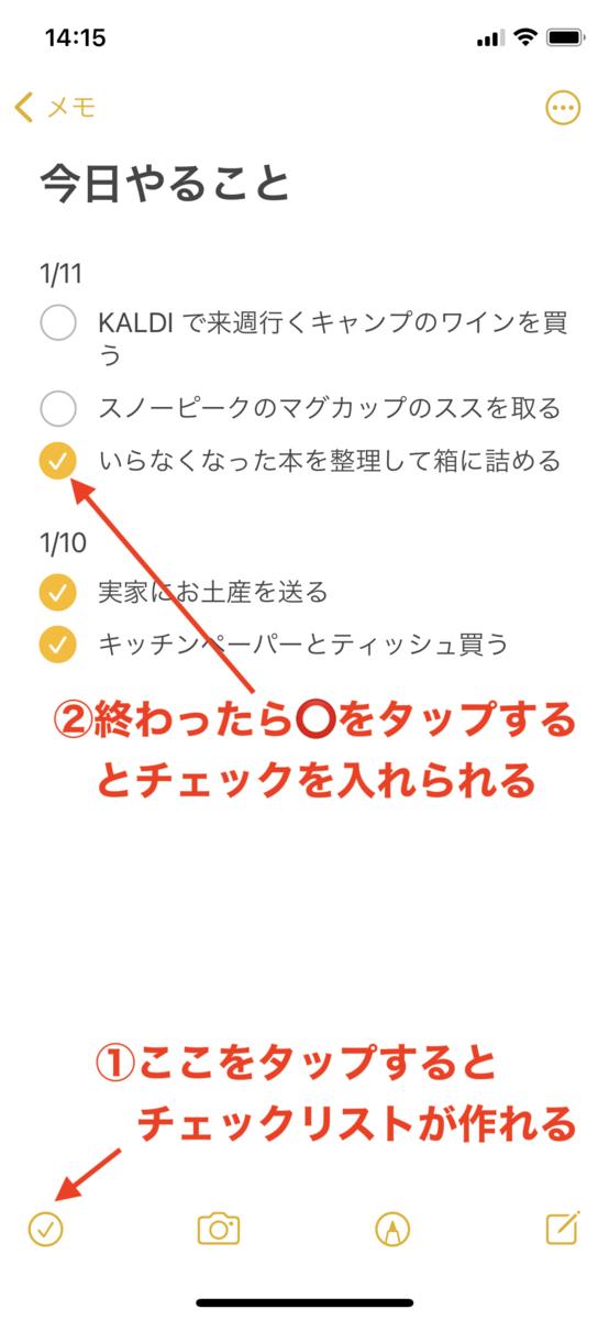 iphoneのメモアプリでチェックリストが作れる