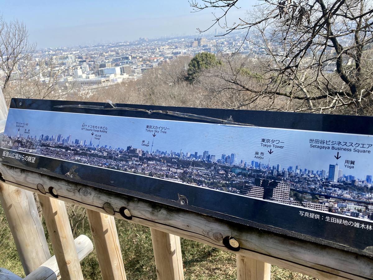 飯室山の展望台