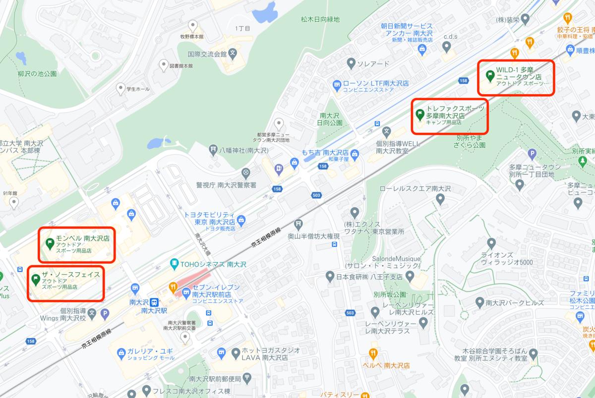 南大沢駅周辺のアウトドアショップ
