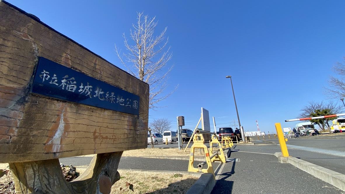 稲城北緑地公園入り口