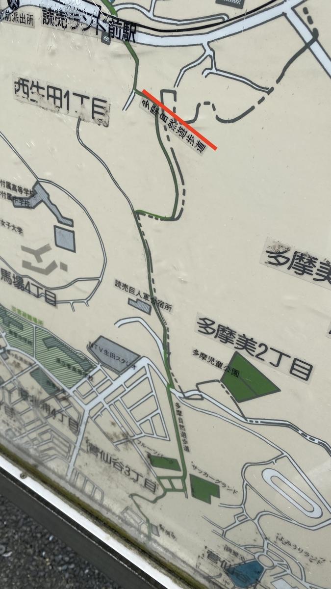 多摩自然遊歩道の表示を発見