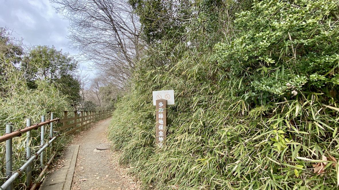 多摩自然遊歩道 入り口