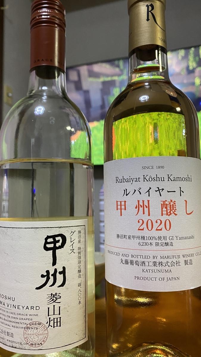 白ワインとオレンジワイン