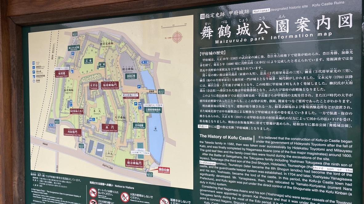 舞鶴城公園案内図