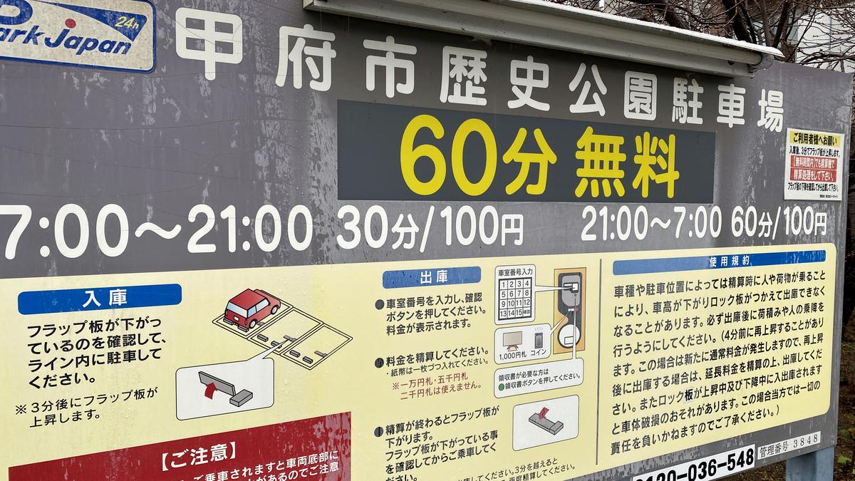甲府市歴史公園駐車場は60分無料