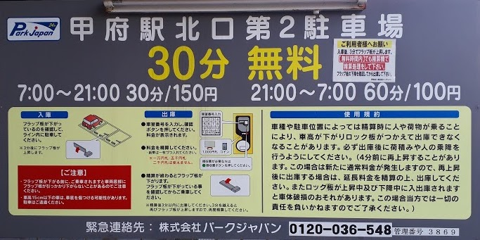 甲府駅北口第2駐車場は30分無料