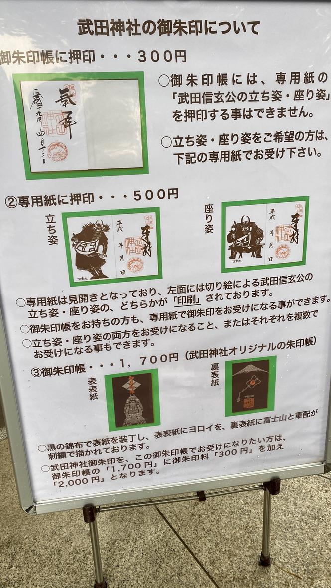武田神社の御朱印について