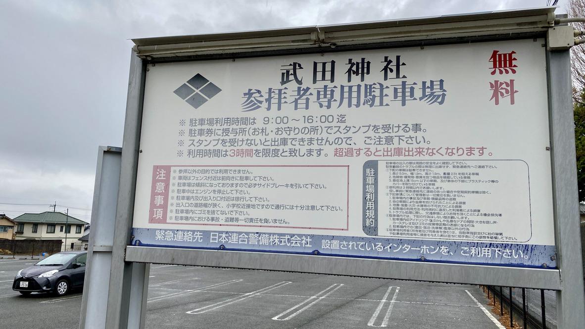 武田神社 参拝者専用駐車場