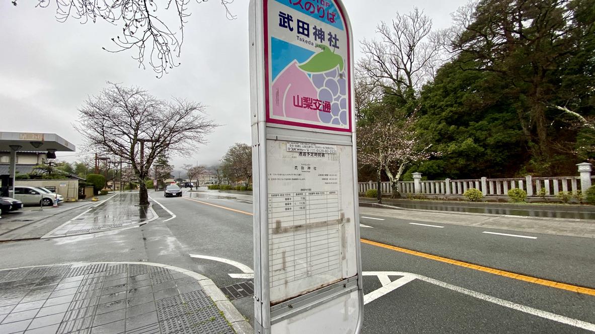 バス停 武田神社