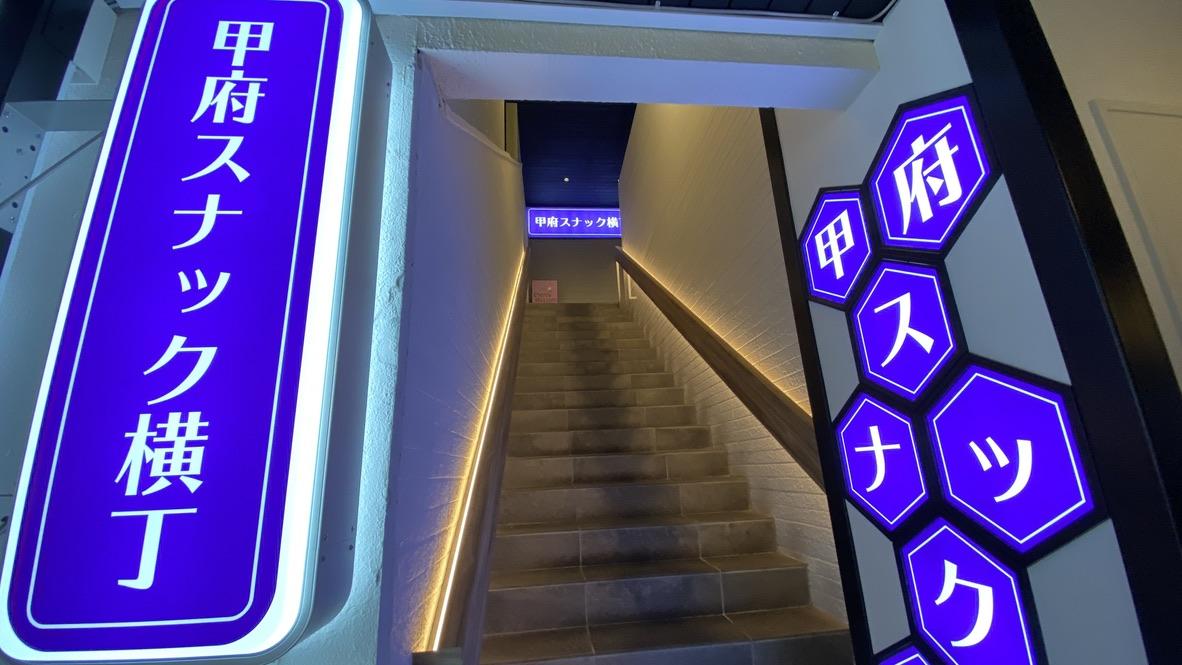 2 階の甲府スナック横丁への階段
