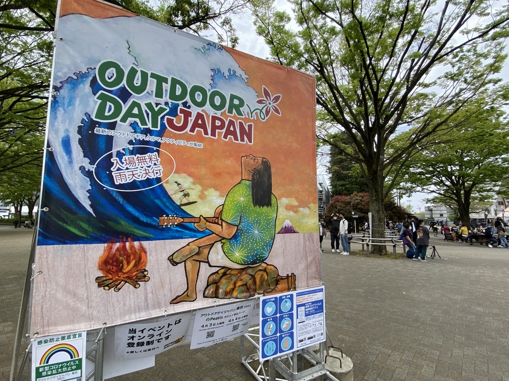 OUTDOOR DAY JAPAN 2021 TOKYO