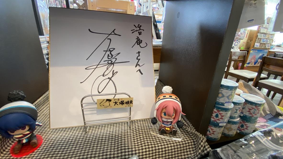 大塚明夫さんのサイン色紙