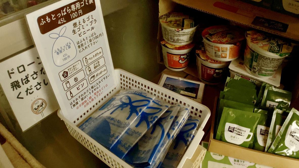 ふもとっぱら専用ゴミ袋 45L 100 円