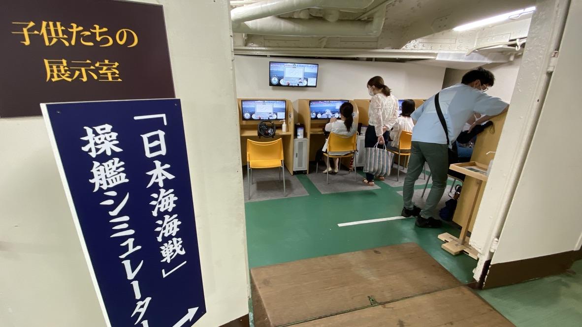 「日本海海戦」操艦シミュレーター室の様子