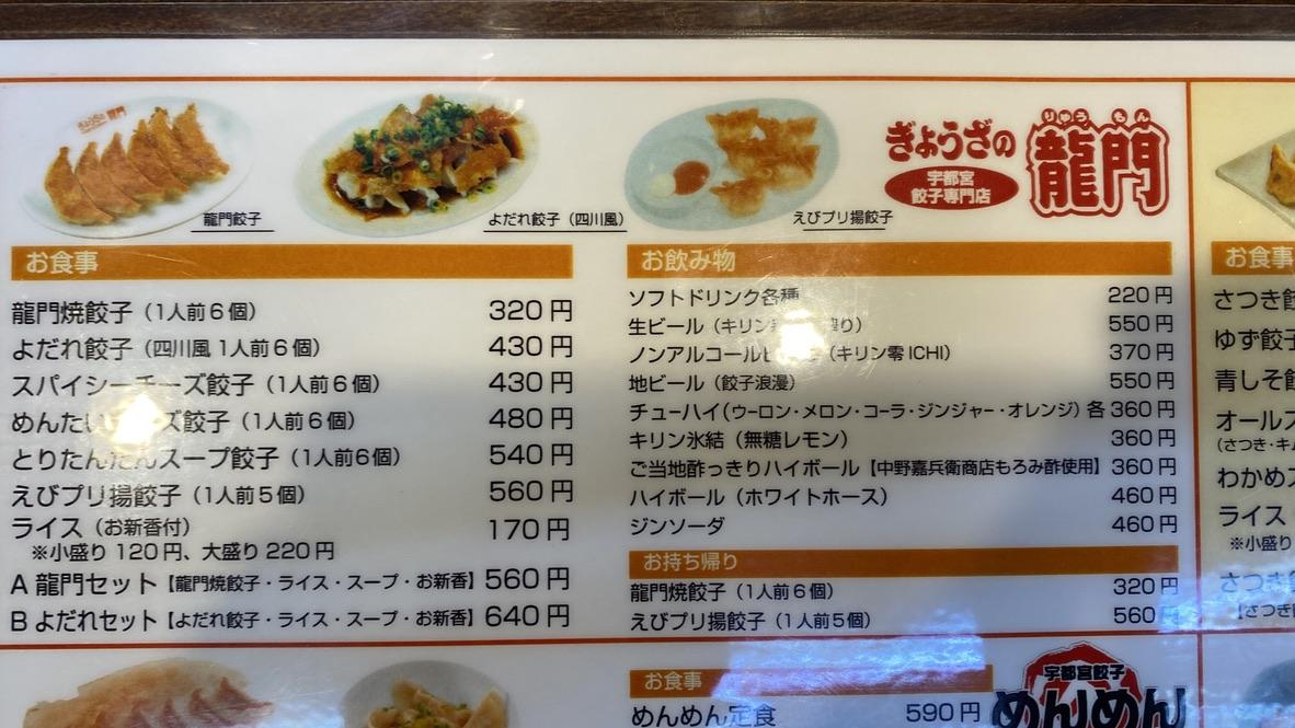 宇都宮餃子専門店 ぎょうざの龍門 メニューの写真