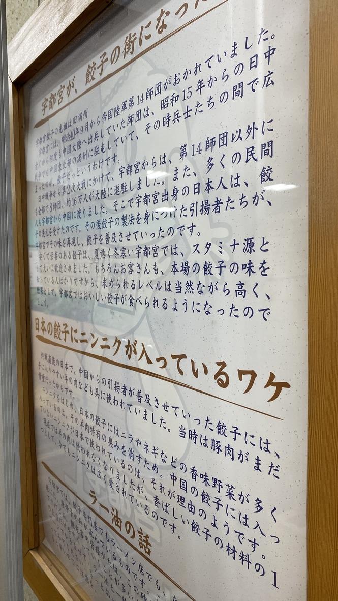 宇都宮餃子の歴史に関する説明