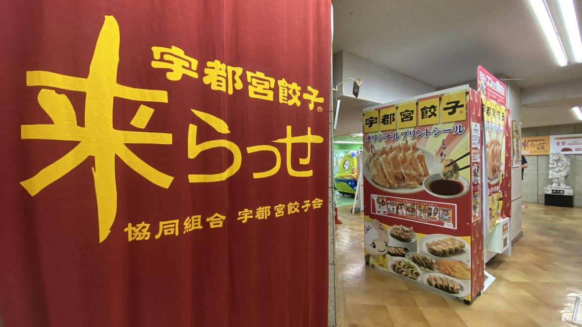 来らっせの幕と宇都宮餃子プリクラ機