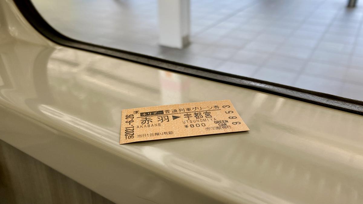宇都宮までの乗車券