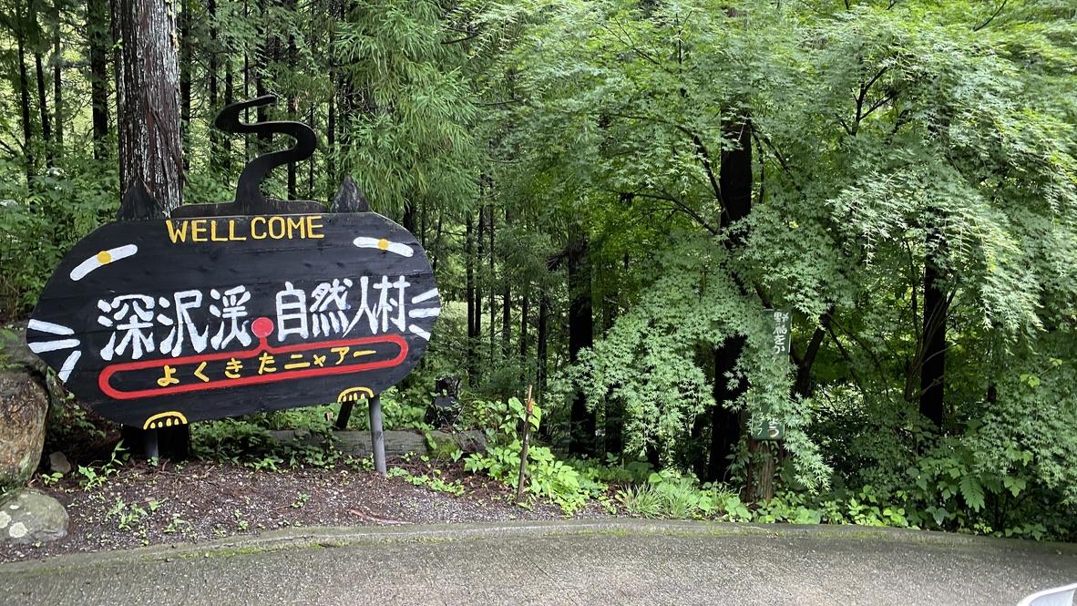 自然人村の入り口