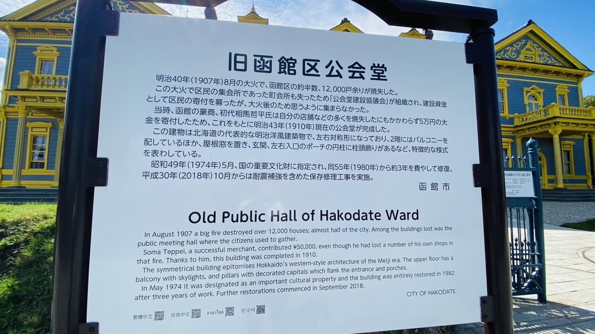 旧函館区公会堂の案内板