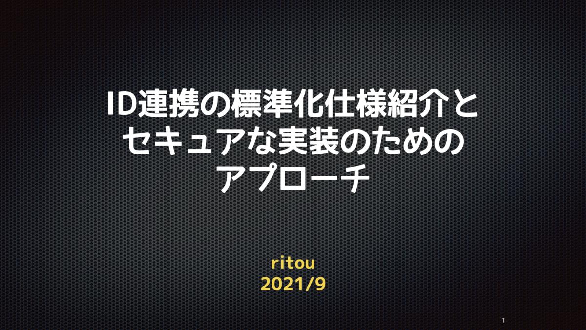 f:id:ritou:20210904174248p:plain