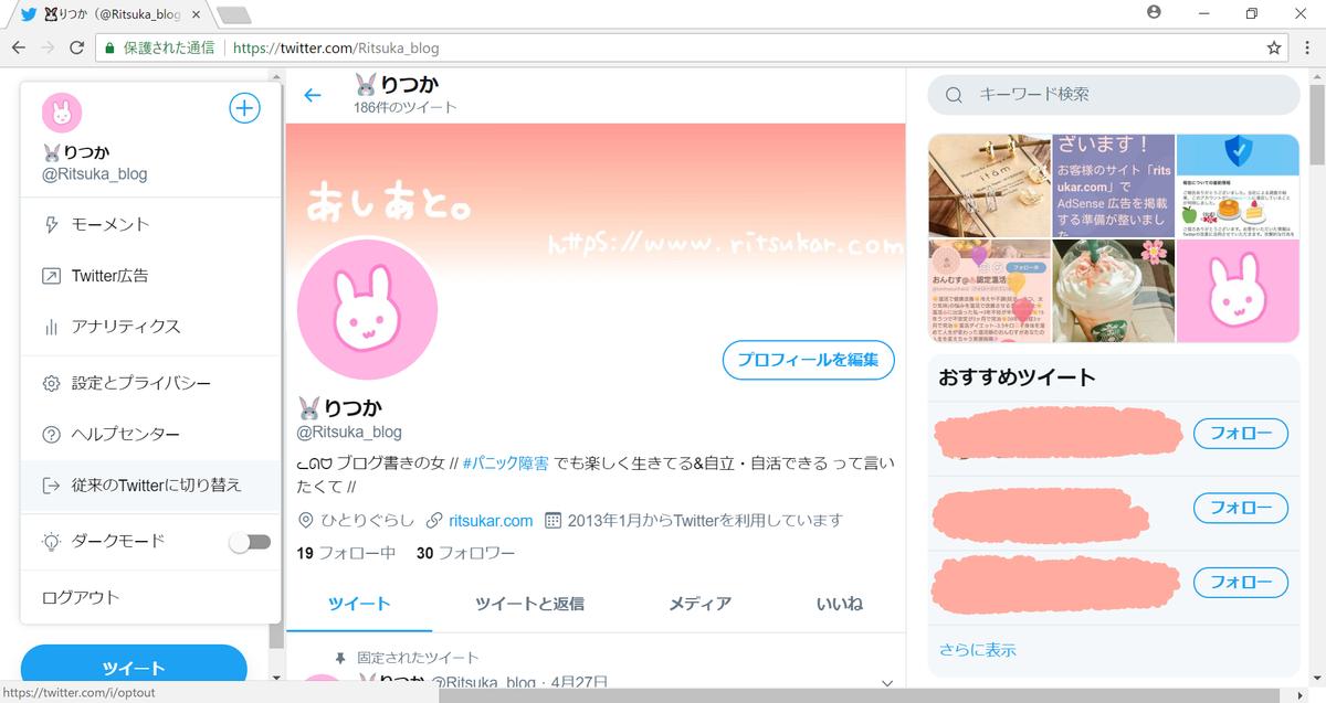 Twitter2019年の新デザイン