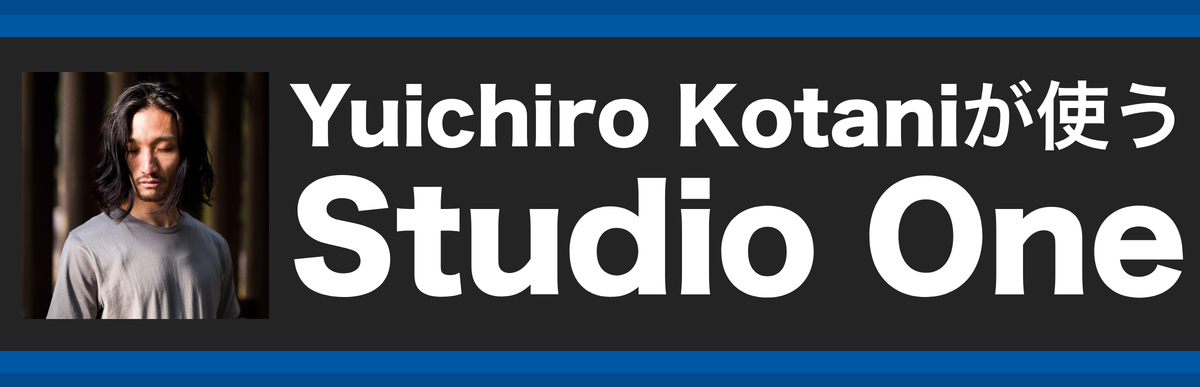 DAW、Studio OneのノウハウをYuichiro Kotaniが解説